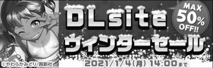 DLsite_Winter2020_Comic_end