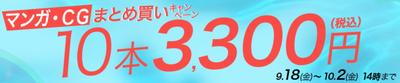 matomegai_Campaign_cg_manga_2020_09