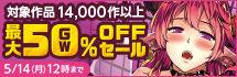 GWアダルトコミック最大50%OFFセール(~18-5-14)