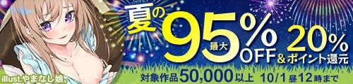 Dojin_summersale2020