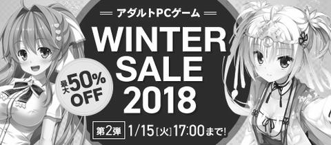 [アダルトPCゲーム WINTER SALE 2018~2019]は終了しました