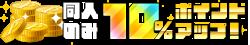 10%ポイントアップキャンペーン(16_9_13)