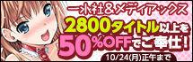 一水社&メディアックス50%OFFキャンペーン(~10-24)