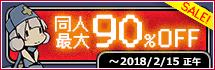同人最大90%OFF(2017-2018)