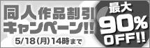 DLsite_GW2020_dojin