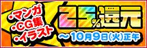 マンガ・CG集・イラスト25%還元(~18_10_9)