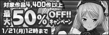 [DLsite.com:アダルトゲーム 最大50%OFF!! キャンペーン]は終了しました