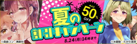 DLsite_comic_SummerSale2020_max50