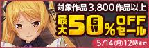 GWアダルトゲーム最大50%OFFセール(~18-5-14)