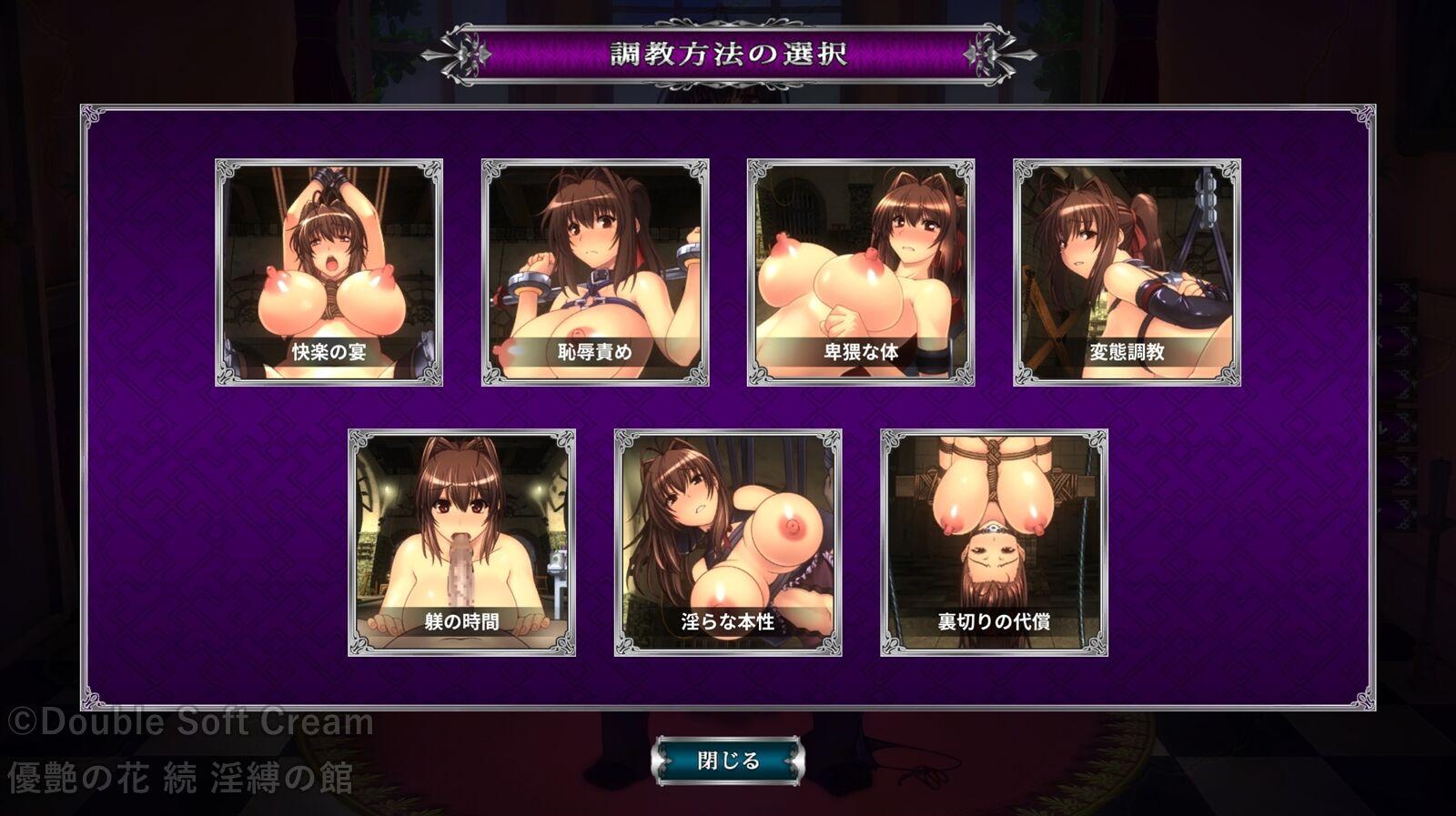 yuen_zoku_SelectMenu