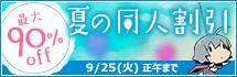 夏の同人割引_最大90%OFF(~18_9_25)