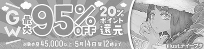 DMM_GW2020_dojin_banner