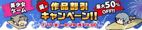 美少女ゲーム 夏の作品割引キャンペーン