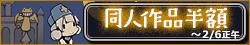 同人半額キャンペーン(17_1_12)