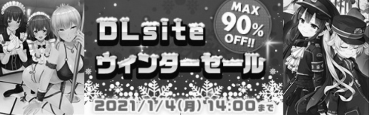 DLsite_Winter2020_Game_end