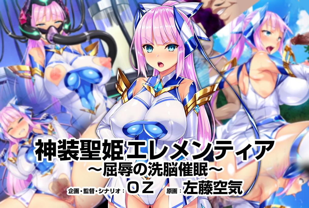 神装聖姫エレメンティア