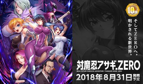 対魔忍アサギZERO_top_2
