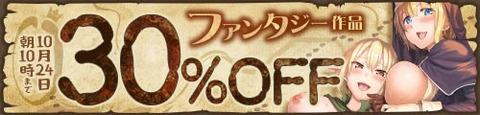 doujin_fantasySakuhin30off