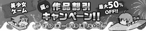 SummerCampaign2019_game_e