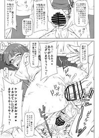 ryou_chin_mesu_oti_02
