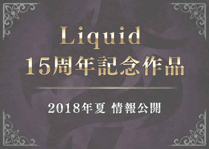 Liquid15周年記念作品(仮)