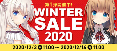 FANZA_GAME_WinterSale2020_banner_01
