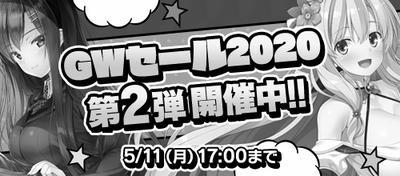 DMM_GW2020_GAME_banner2