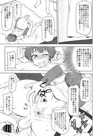 ryou_chin_mesu_oti_01