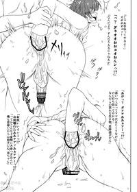 ryou_chin_mesu_oti_03