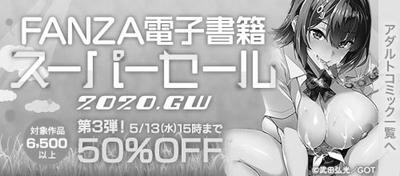 DMM_GW2020_comic_banner3