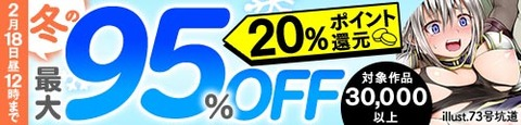 fanza_dojin_winter_2018-2019_50%off(18_12_21)