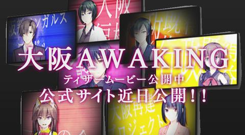 大阪AWAKING