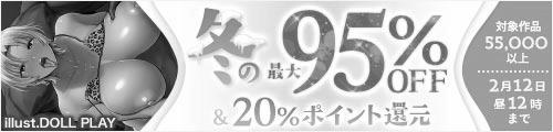 FANZA_Doujin_WinterSale2020_banner_end