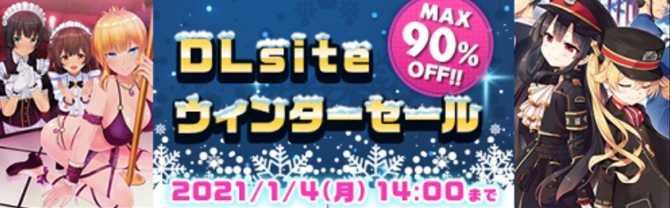 DLsite_Winter2020_Game