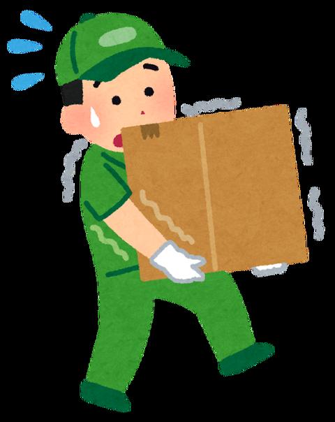 「いらすとや」さんより: 大きな荷物を運ぶ作業員のイラスト(焦る)
