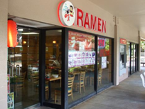 0038ハワイ 西門町ラーメン01
