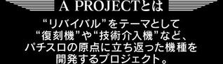 アクロスAプロジェクトとは?