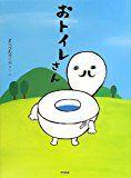 トイレ「いつも綺麗にお使いいただきありがとうございます」←なにこれ