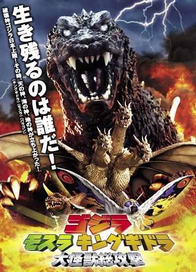 2001年に上映されたゴジラの怖さは異常wwwwww