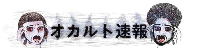 【オカルト談義】幽霊話は『死』をネタにした不謹慎話なのか。死へのネガティブイメージがそう思わせるのか。