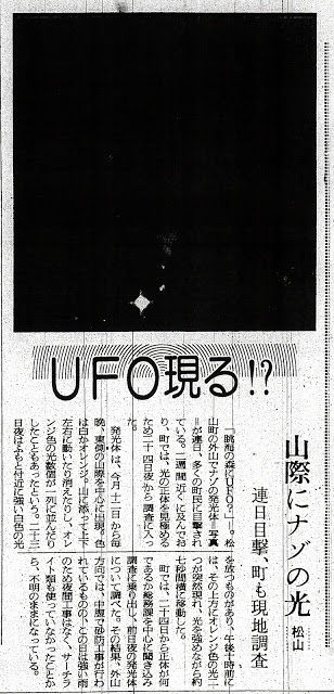 昭和59年(1984年)山形県酒田市で起きたUFOフィーバー