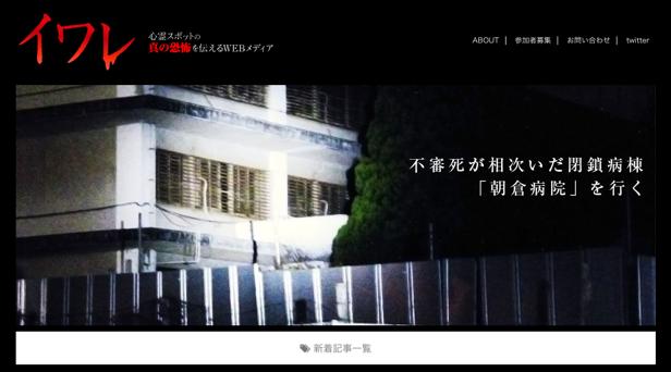 【新サイト開設のお知らせ】心霊スポットサイト「イワレ」オープン!