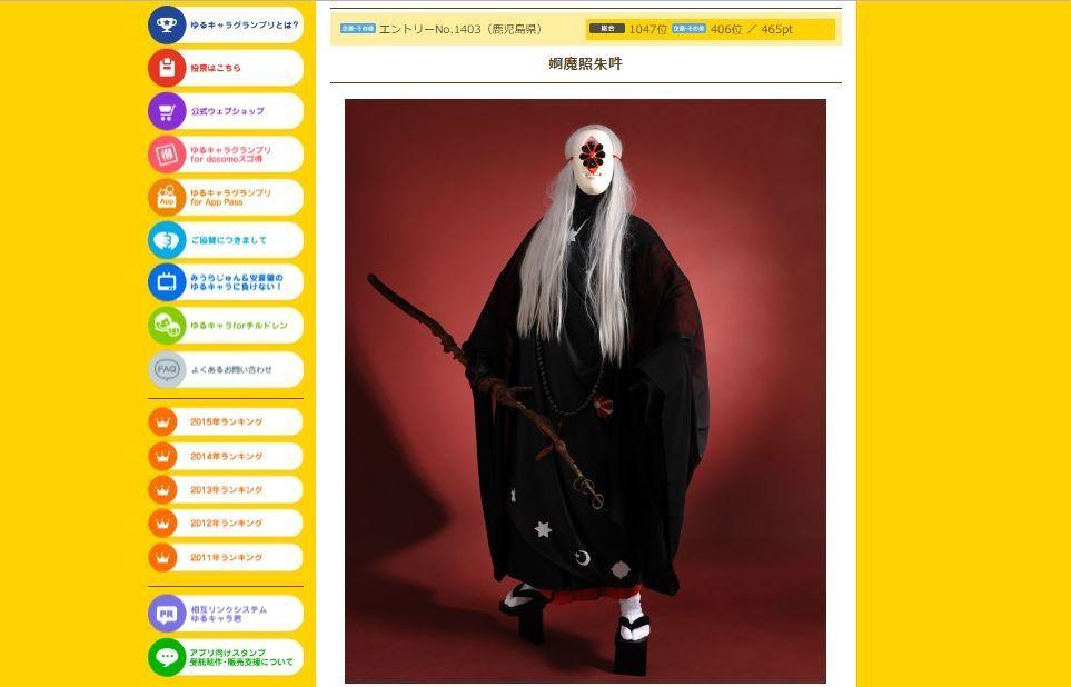 【画像あり】鹿児島県のゆるキャラ「婀魔照朱吽」がぜんぜんゆるくなくて超不気味wwwwwwww