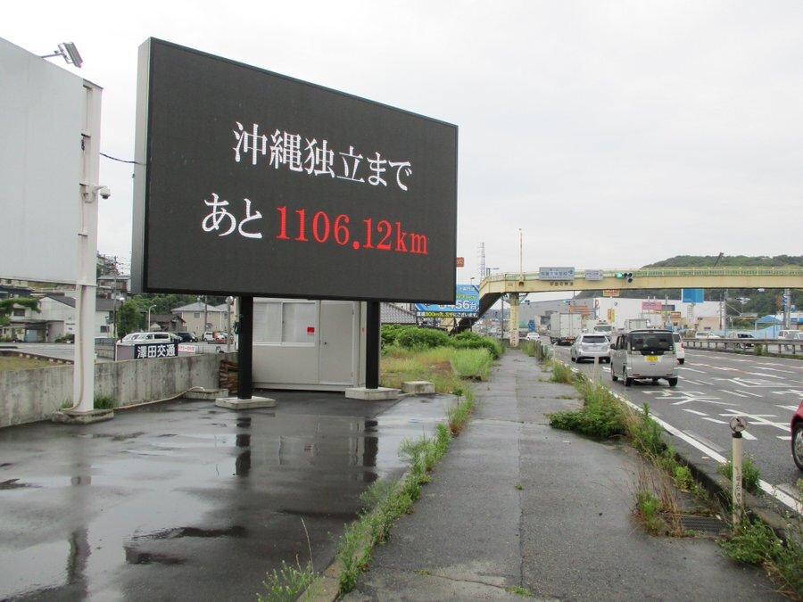 【画像あり】岡山の交差点にある不気味な電子看板