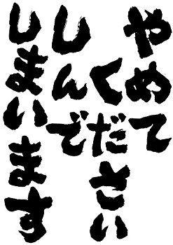 【ヽ(゜∀゜)ノ】「迷惑な趣味はやめて~♪誠心誠意お仕えします~♪」