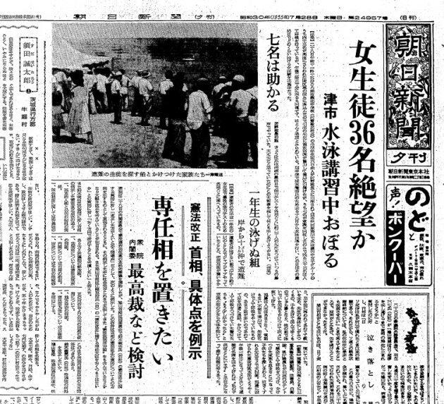 【動画あり】空襲で亡くなった霊が海に引きずり込んだという噂も…女子中学生36人が溺死した『津海岸集団水難事件』