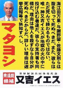 【訃報】唯一神、又吉イエスさん逝去
