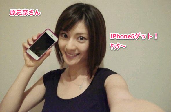 友人BはiPhone5に興味津々で予約すべきか迷っていた