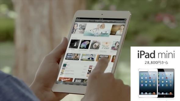 iPad mini7.9インチ28,800円〜解像度1024×768変わらず