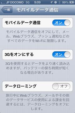 capt_iphone_ios6_04
